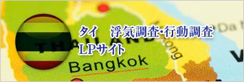 タイ 浮気調査LPサイト