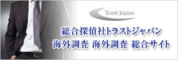 海外オフィシャルサイト
