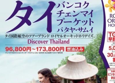 タイ旅行する不倫カップル