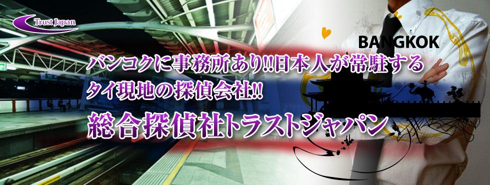 バンコク・スクンビット事務所あり!浮気調査など探偵は日本人が主体で調査