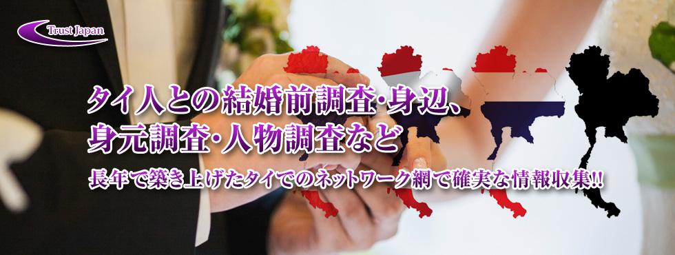 タイ・人物調査 タイ人との結婚調査 トラストジャパンだから出来る豊富なネットワーク網