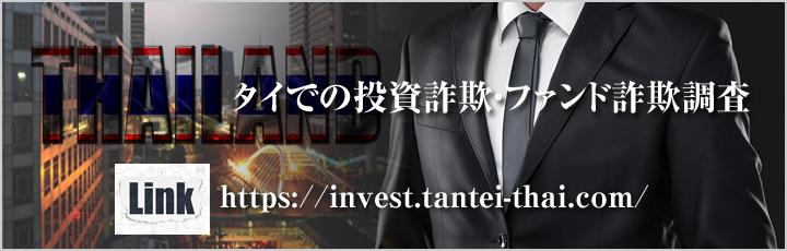 タイ 投資詐欺・ファンド詐欺調査