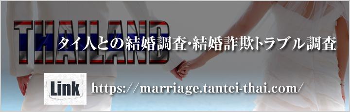 タイ 結婚前調査・結婚詐欺