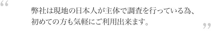 日本人主体調査