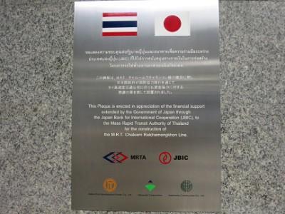 MTR(バンコク・地下鉄)