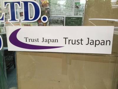 バンコク事務所.日本人常駐