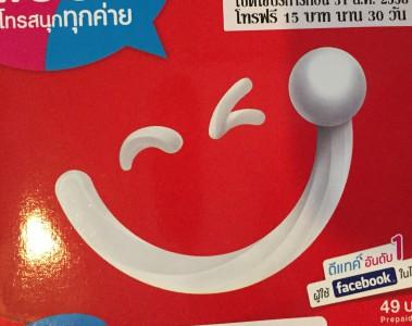 タイ 携帯SIMについて