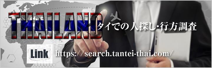 タイ 人探し・行方調査LPサイト